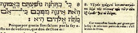 hutter eph 2 8 hebrew